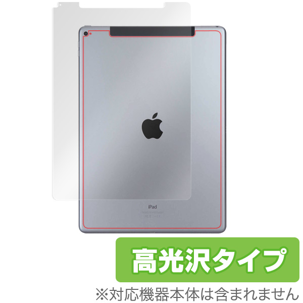 OverLay Brilliant for iPad Pro (Wi-Fi + Cellularモデル) 裏面用保護シート