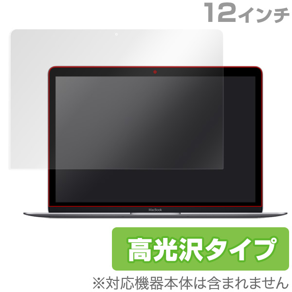 OverLay Brilliant for MacBook 12インチ