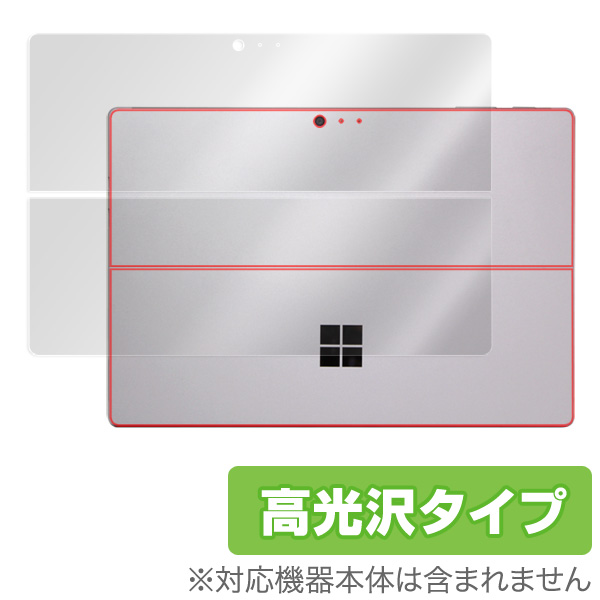 OverLay Brilliant for Surface Pro (2017) / Surface Pro 4 裏面用保護シート