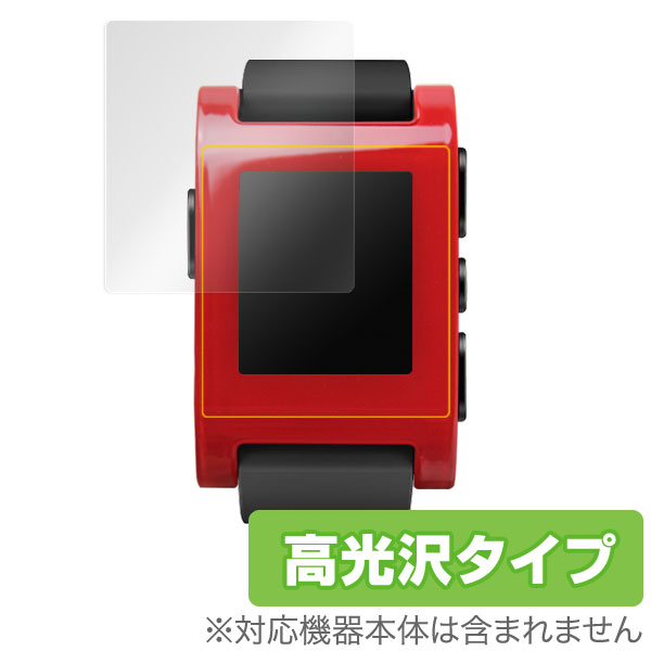 OverLay Brilliant for PEBBLE WATCH 極薄保護シート(2枚組)
