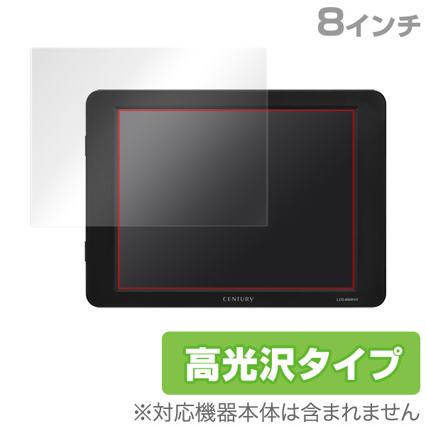 OverLay Brilliant for plus one HDMI (LCD-8000VH)/plus one 8インチ (LCD-8000U2/LCD-8000V)