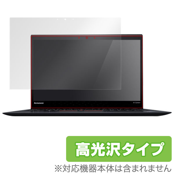OverLay Brilliant for ThinkPad X1 Carbon (タッチパネル機能搭載モデル)