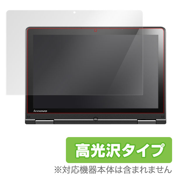 OverLay Brilliant for ThinkPad Yoga 12
