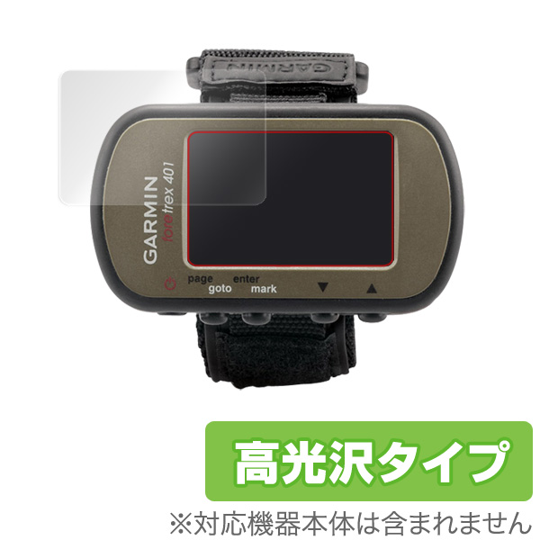 OverLay Brilliant for GARMIN Foretrex 401/301(2枚組)