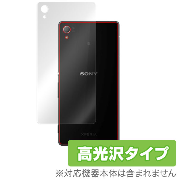 OverLay Brilliant for Xperia (TM) Z4 裏面用保護シート