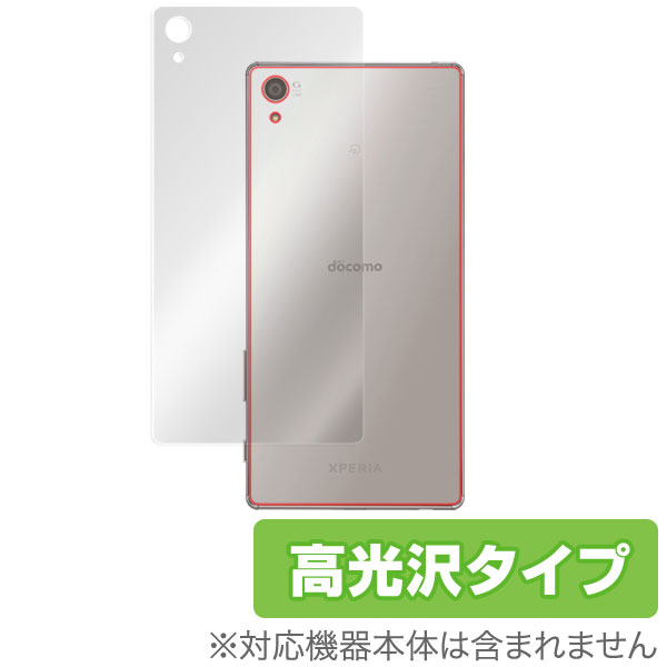 OverLay Brilliant for Xperia (TM) Z5 Premium SO-03H 裏面用保護シート
