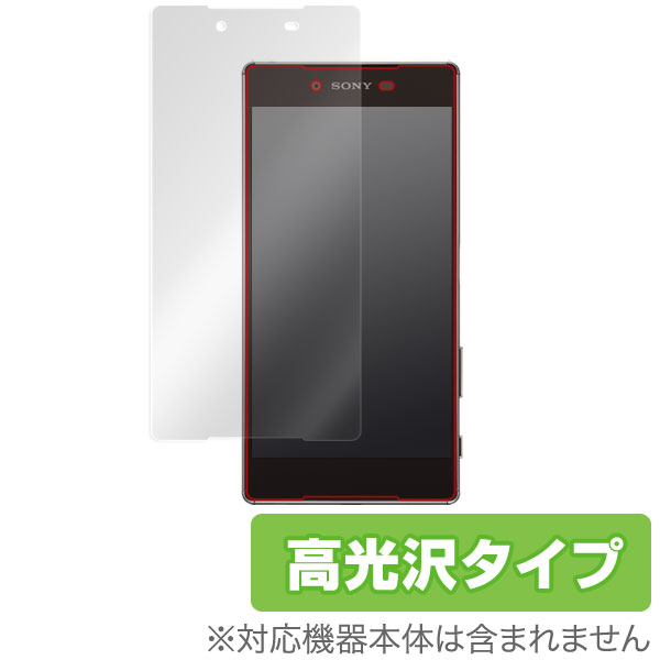 OverLay Brilliant for Xperia (TM) Z5 Premium SO-03H 表面用保護シート