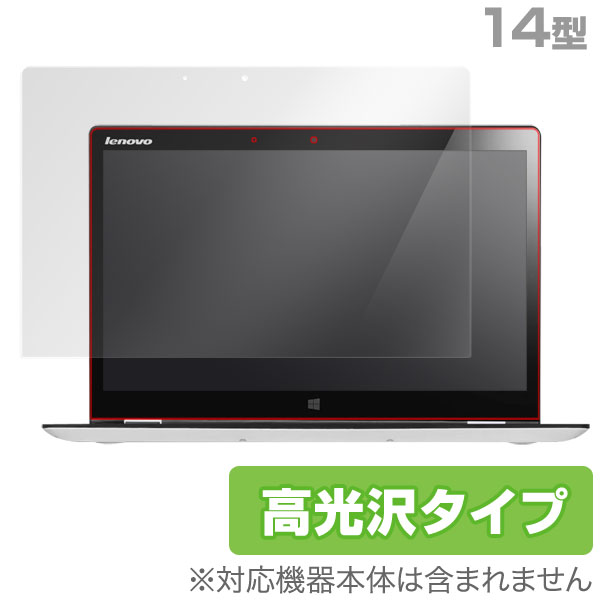 OverLay Brilliant for Lenovo YOGA 3 (14型)