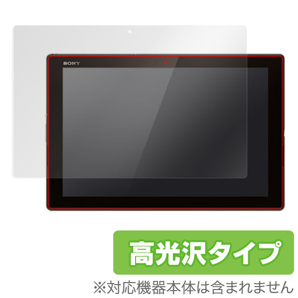 OverLay Brilliant for Xperia (TM) Z4 Tablet SO-05G/SOT31/SGP712JP