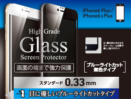 High Grade Glass Screen Protector Full Front ブルーライトカット 0.33mm for iPhone 6s Plus/6 Plus
