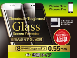 High Grade Glass Screen Protector Full Front 0.55mm DragonTrai for iPhone 6s Plus/6 Plus