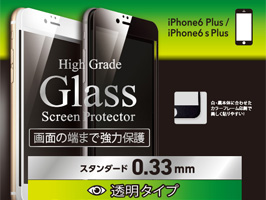 High Grade Glass Screen Protector Full Front 0.33mm for iPhone 6s Plus/6 Plus
