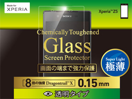 Chemically Toughened Glass Screen Protector Dragontrail X 0.15mm 透明タイプ for Xperia (TM) Z5 SO-01H / SOV32 / 501SO