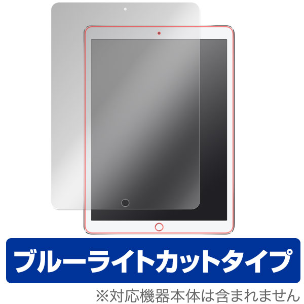 OverLay Eye Protector for iPad Pro 12.9インチ (2017/2015) 表面用保護シート