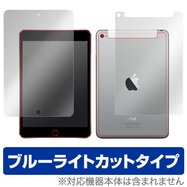 OverLay Eye Protector for iPad mini 4 (Wi-Fi + Cellularモデル) 『表・裏(Brilliant)両面セット』