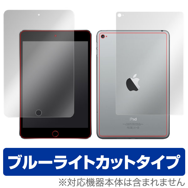 OverLay Eye Protector for iPad mini 4 (Wi-Fiモデル) 『表・裏(Brilliant)両面セット』