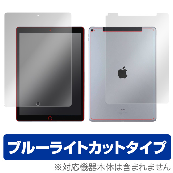 OverLay Eye Protector for iPad Pro (Wi-Fi + Cellularモデル) 『表・裏(Brilliant)両面セット』