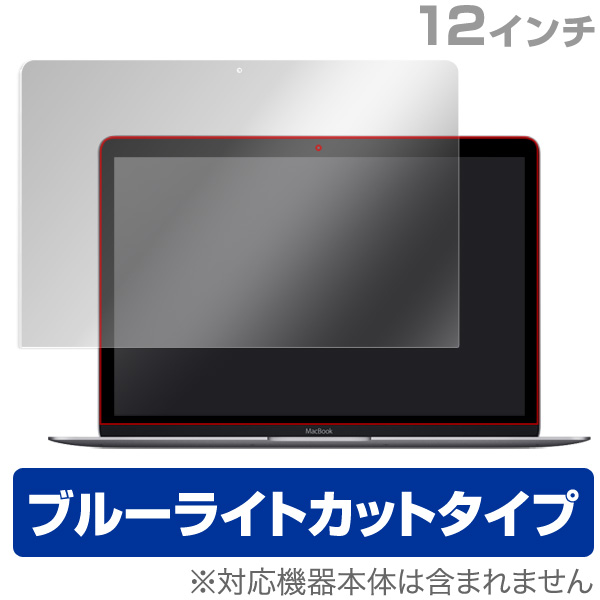 OverLay Eye Protector for MacBook 12インチ
