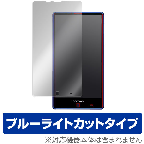 OverLay Eye Protector for AQUOS ZETA SH-01H 表面用保護シート