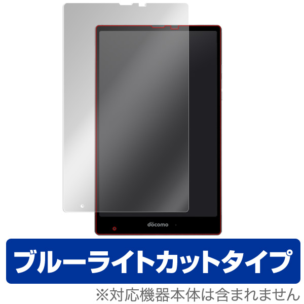 OverLay Eye Protector for AQUOS PAD SH-05G