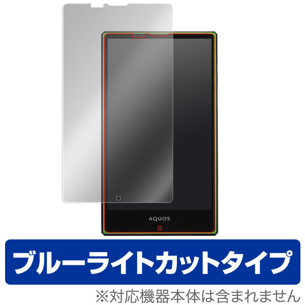 OverLay Eye Protector for AQUOS SERIE SHV32