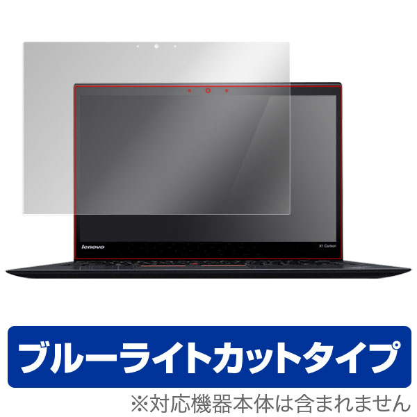 OverLay Eye Protector for ThinkPad X1 Carbon (タッチパネル機能搭載モデル)