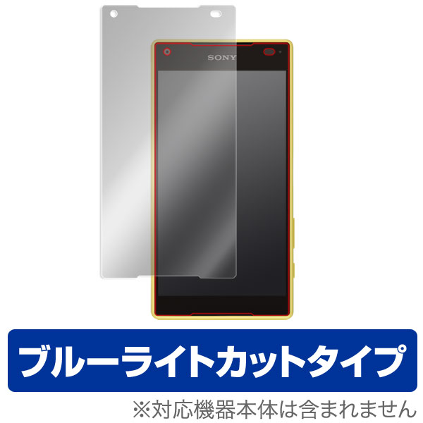 OverLay Eye Protector for Xperia (TM) Z5 Compact SO-02H