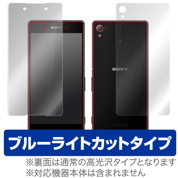 OverLay Eye Protector for Xperia (TM) Z4 SO-03G/SOV31/402SO『表・裏(Brilliant)両面セット』