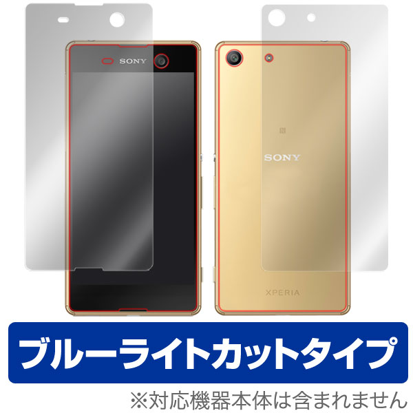 OverLay Eye Protector for Xperia M5 Dual 『表・裏(Brilliant)両面セット』