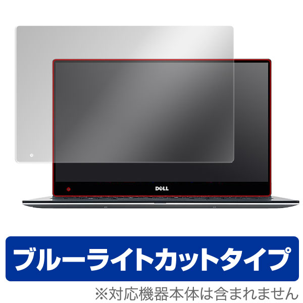OverLay Eye Protector for Dell XPS 13 (9360/9350) (タッチパネル機能搭載モデル)