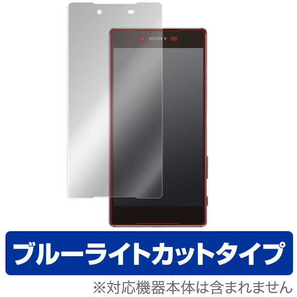 OverLay Eye Protector for Xperia (TM) Z5 Premium SO-03H 表面用保護シート
