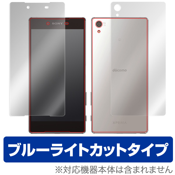 OverLay Eye Protector for Xperia (TM) Z5 Premium SO-03H『表・裏(Brilliant)両面セット』