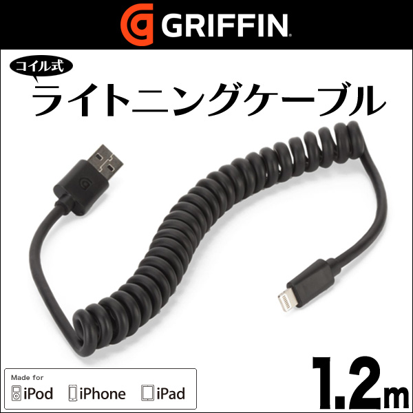 Griffin Lightning USBケーブル(1.2m)