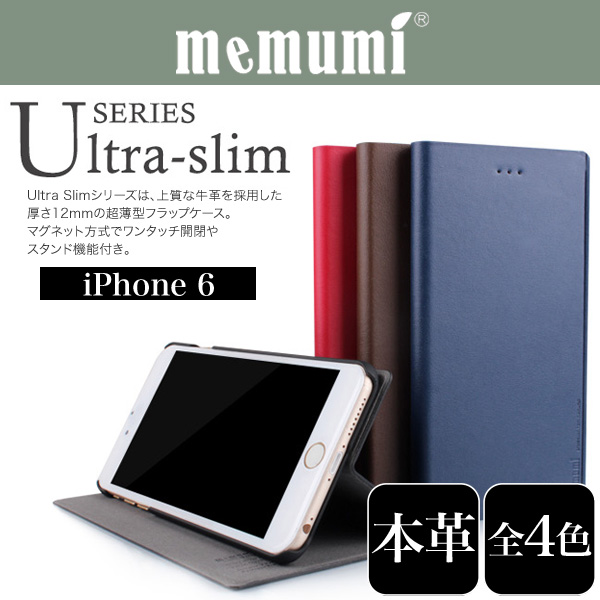 Memumi Ultra Slim for iPhone 6