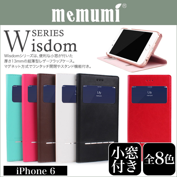 Memumi Wisdom for iPhone 6