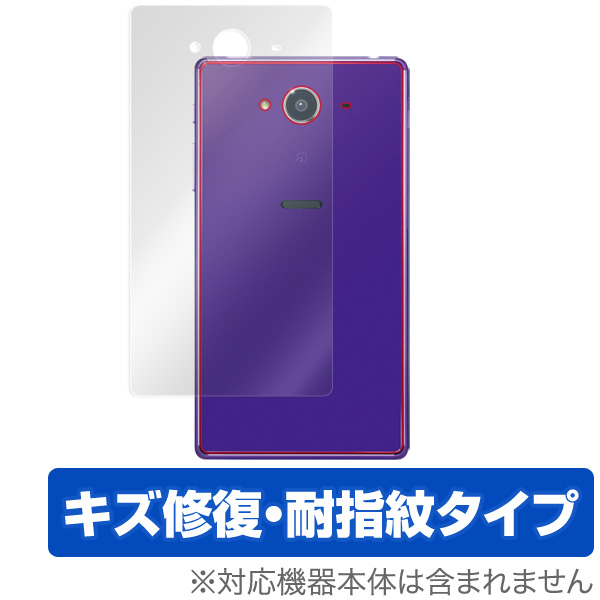 OverLay Magic for AQUOS Xx2 裏面用保護シート