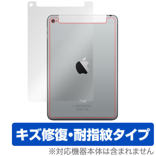 OverLay Magic for iPad mini 4 (Wi-Fi + Cellularモデル) 裏面用保護シート