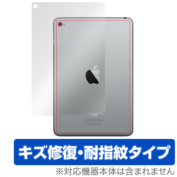 OverLay Magic for iPad mini 4 (Wi-Fiモデル) 裏面用保護シート