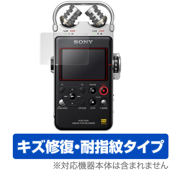 OverLay Magic for リニアPCMレコーダー PCM-D100