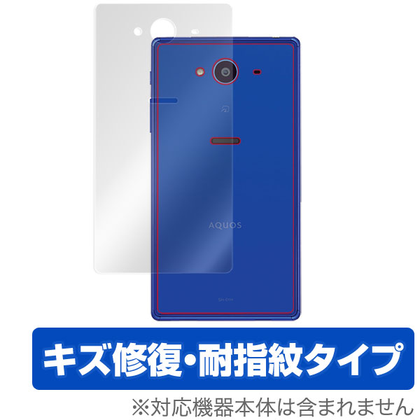 OverLay Magic for AQUOS ZETA SH-01H 裏面用保護シート