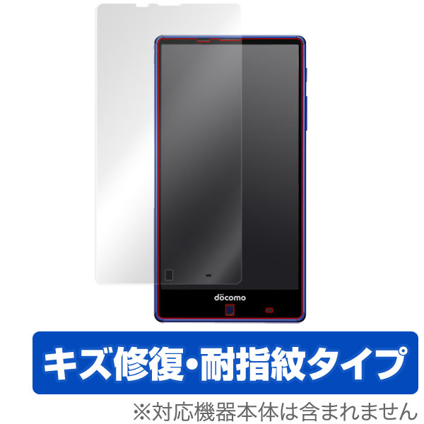 OverLay Magic for AQUOS ZETA SH-01H 表面用保護シート