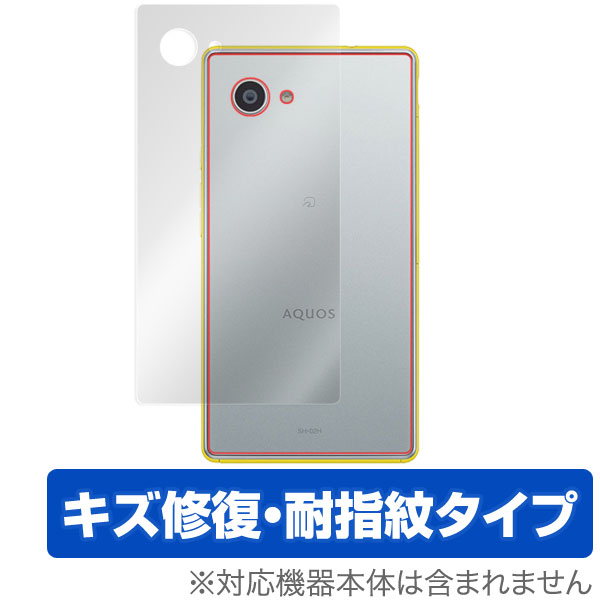 OverLay Magic for AQUOS Compact SH-02H / Xx2 mini / SERIE mini SHV33 / Disney mobile on docomo DM-01H 裏面用保護シート