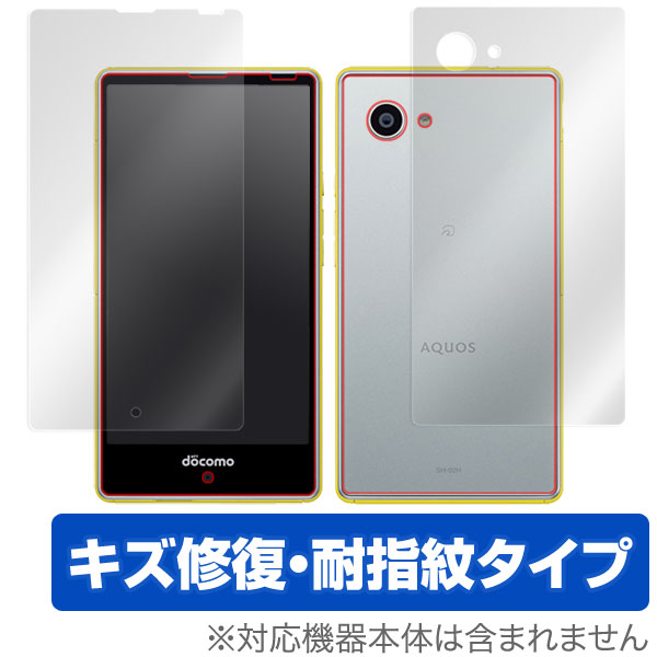 OverLay Magic for AQUOS Compact SH-02H / Xx2 mini / SERIE mini SHV33 / Disney mobile on docomo DM-01H 『表・裏両面セット』