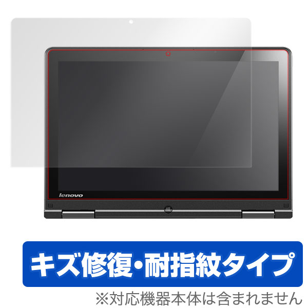 OverLay Magic for ThinkPad Yoga 12