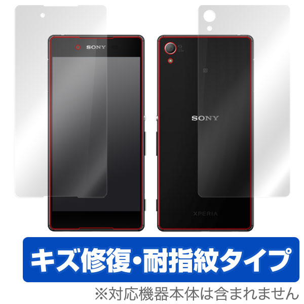 OverLay Magic for Xperia (TM) Z4 SO-03G/SOV31/402SO『表・裏両面セット』