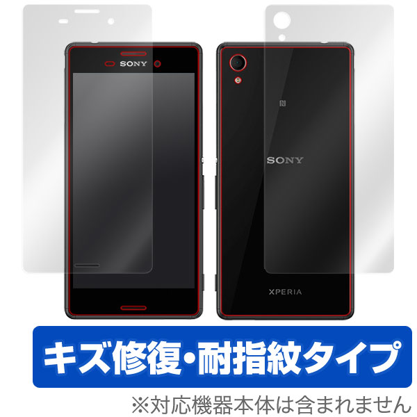 OverLay Magic for Xperia M4 Aqua Dual 『表・裏両面セット』