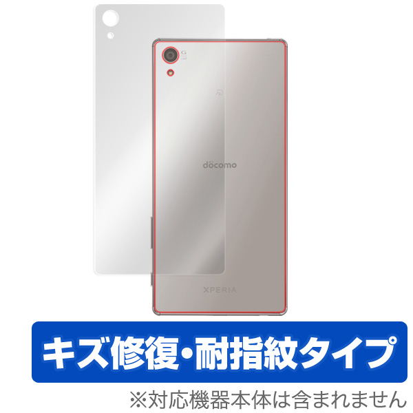 OverLay Magic for Xperia (TM) Z5 Premium SO-03H 裏面用保護シート