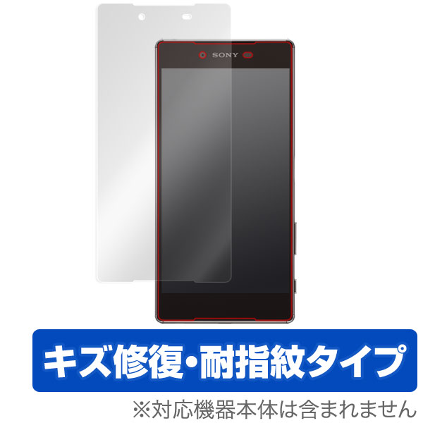 OverLay Magic for Xperia (TM) Z5 Premium SO-03H 表面用保護シート