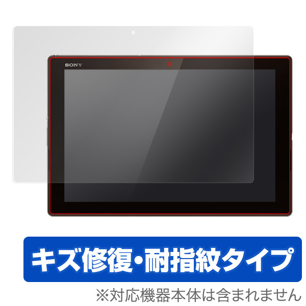 OverLay Magic for Xperia (TM) Z4 Tablet SO-05G/SOT31/SGP712JP
