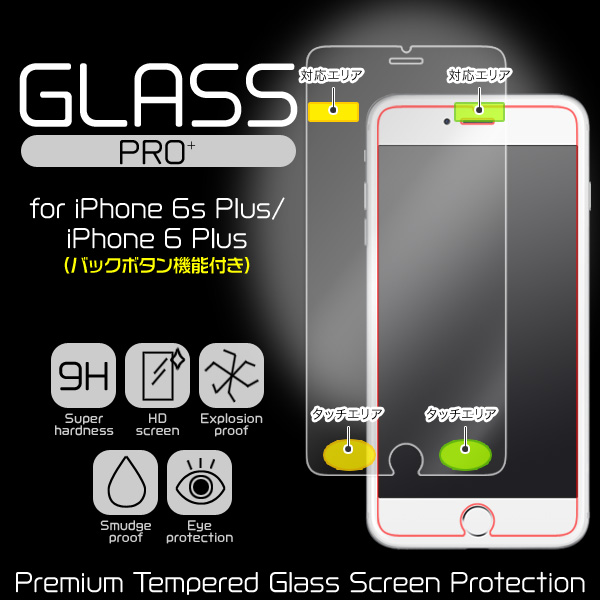 GLASS PRO+ Premium Tempered Glass Screen Protection(バックボタン機能付き) for iPhone 6s Plus/iPhone 6 Plus